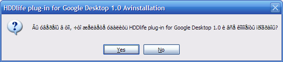 Uninstalling gone wrong when removing HDDLife plug in for Google Desktop